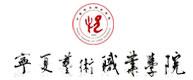 宁夏艺术职业学院