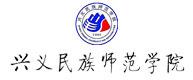 兴义民族师范学院