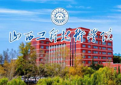 山西工程技术学院
