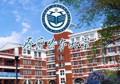 齐齐哈尔大学