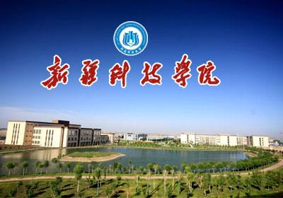 新疆科技学院