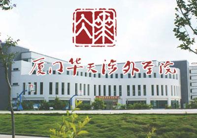 厦门华天涉外职业技术学院